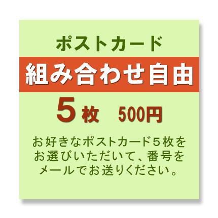 ☆★ポストカード5枚組 組み合わせ自由   再販8