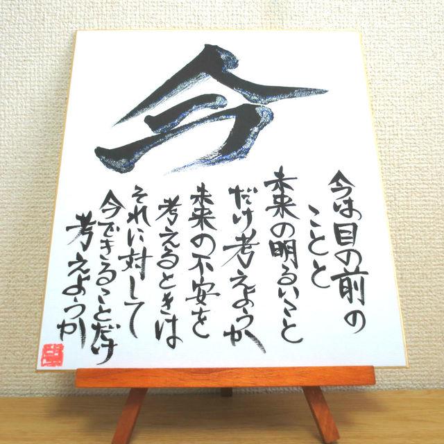 ★考える2つのこと★色紙言葉【今】★