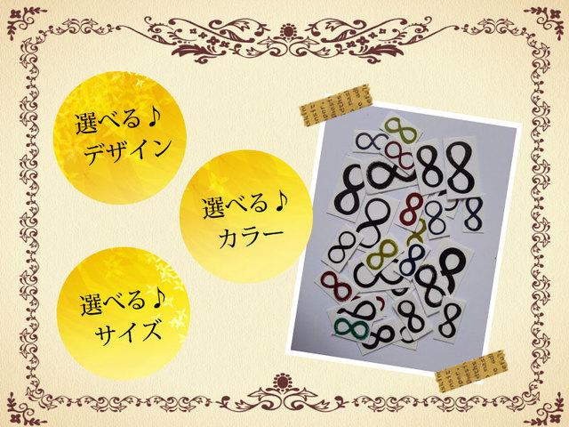 選べる♪タトゥーシール(無限大、∞)