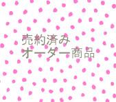 m様ご注文分 専用ページ