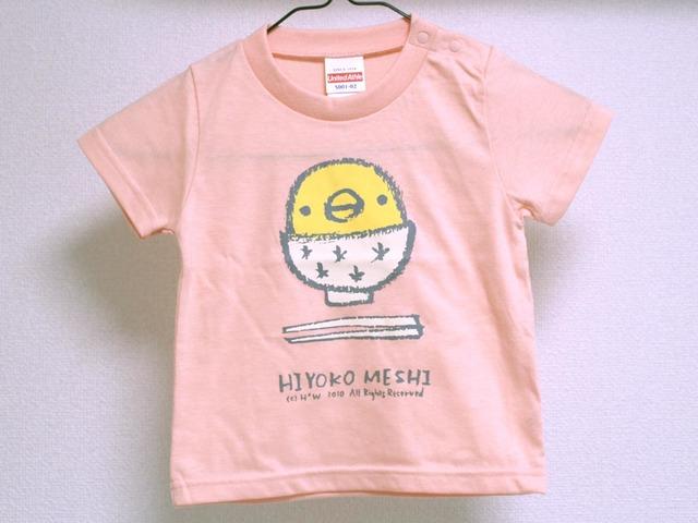 ひよこめしTシャツ 90 アプリコット