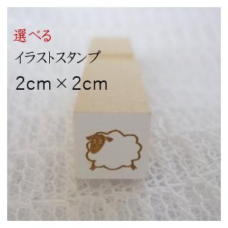 ���٤��饹�ȥ������  2cm��2cm