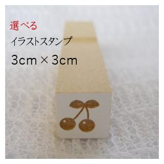 選べる☆イラストスタンプ  3cm×3cm