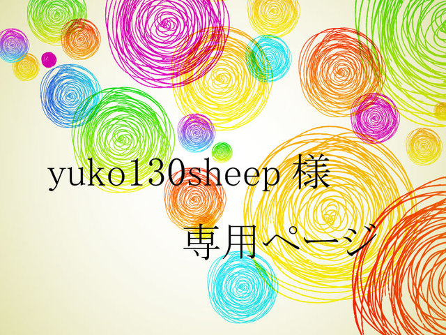 yuko130sheep�����ѥڡ���