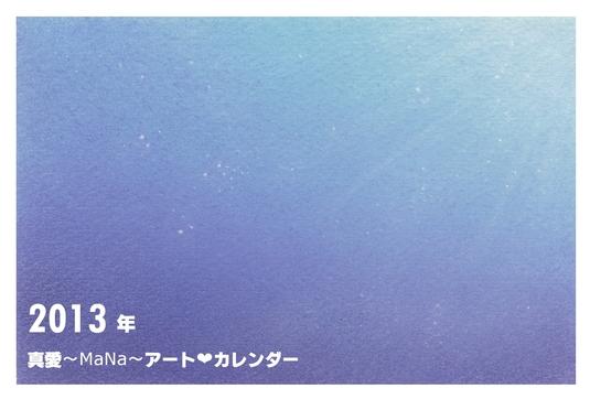 2013年真愛アート?卓上カレンダー