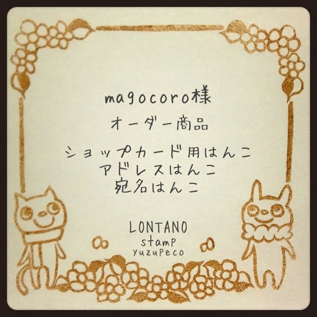 magocoro様オーダー 商品