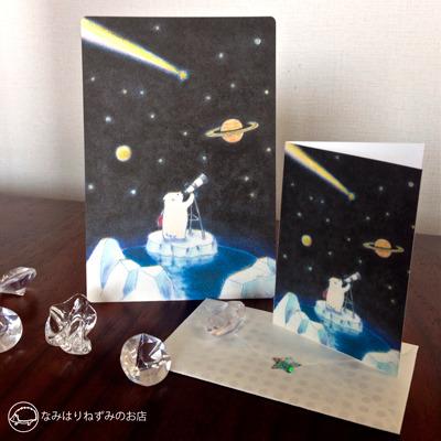 しろくま☆宇宙 ミニカード&ポストカードセット
