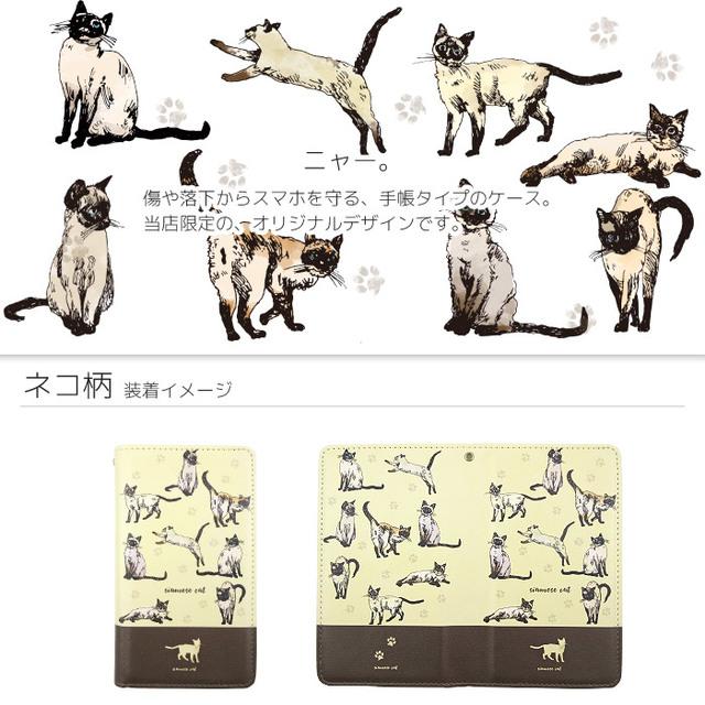 【iPhone・スマホ各機種対応】ネコ柄 シャム猫 手帳型ケース