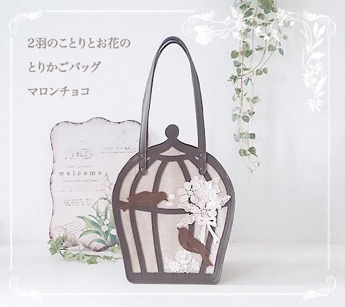 2羽のことりとお花のとりかごバッグ・マロンチョコ