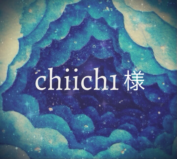 chiich様予約品