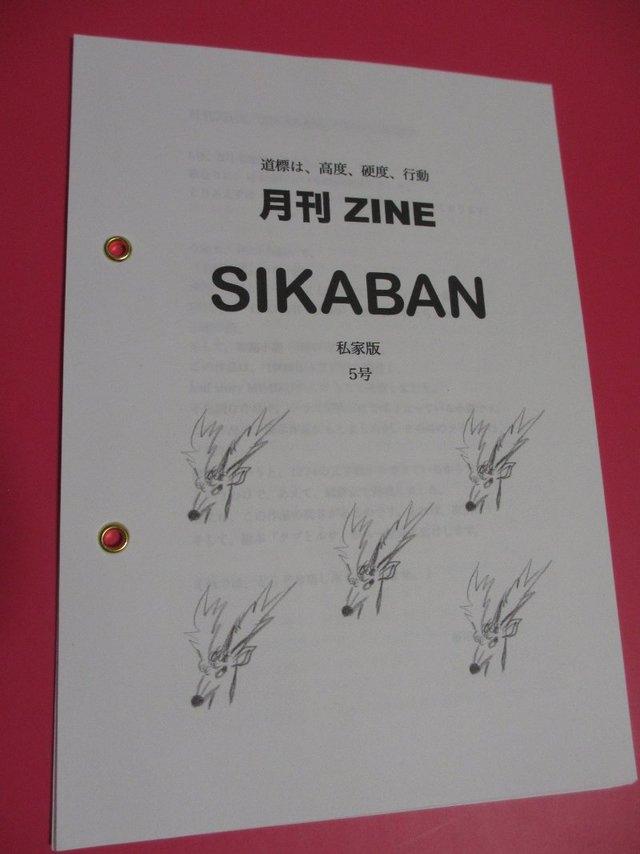 月刊ZINE「SIKABAN」5号