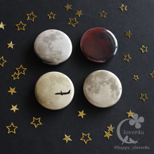 【あの日の月】4つの月バッジセット(スーパームーン・満月と飛行機・皆既月食・後の十三夜)/b01