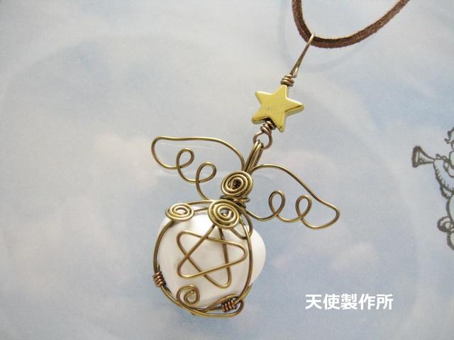 ハウライトと星の五芒星ペンダント(G)