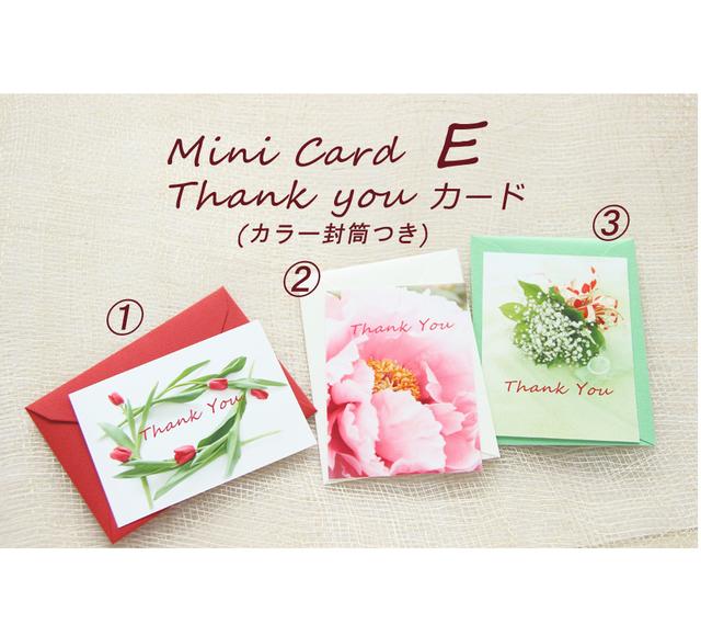 E ThankYouカード(ミニカード)カラー封筒つき   3組セット