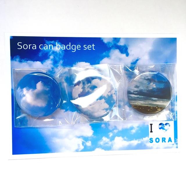 選べるSORA缶バッチ3個セット