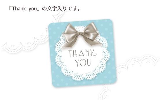 New!(SH86四角)〈Thank youシール四角〉艶やかリボンと丸レース《みずいろ水玉・Thank you》