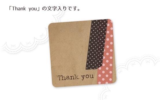 New!(SH88四角)〈Thank youシール四角〉マスキングテープ コラージュ風《クラフト紙風01》