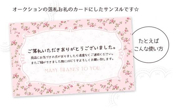 New!(MC24)〈メッセージカード・名刺〉手描き風フレームと小さな薔薇パターン《ピンク系01》 A4サイズ