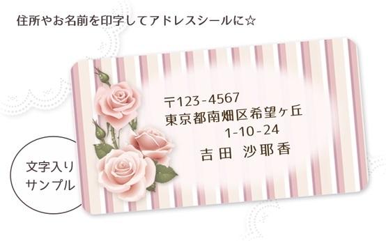 New!A43〈アドレスシール〉ヴィンテージ風エレガントローズ《ピンク01》☆ちょっと小さめ A4サイズ 1シート24面×2シート=48枚1セットです?