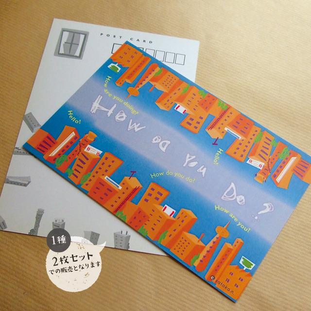 【ポストカード1種×2枚】Town