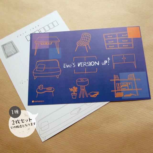 【ポストカード1種×2枚】funiture