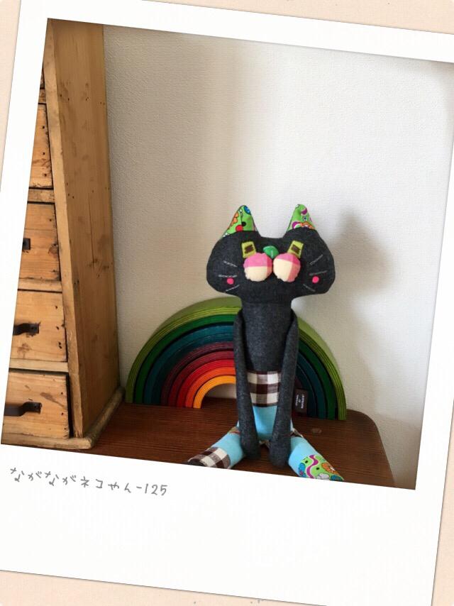 ながながネコやん-125
