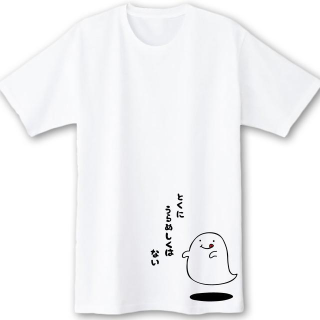 とくに うらめしくは ない【ホワイト】ekot Tシャツ 5.6オンス