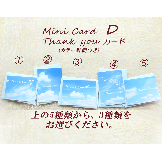 ★D ThankYouカード(ミニカード)カラー封筒つき   3組セット 再販1