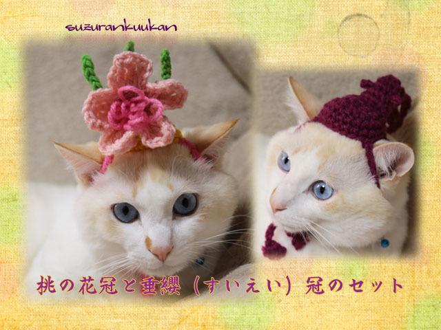 ★現品有り★編みお雛祭り用冠セット