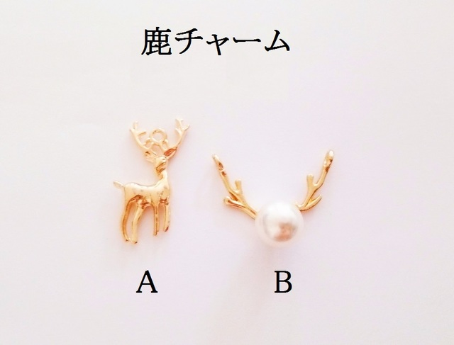 【A】 鹿チャーム
