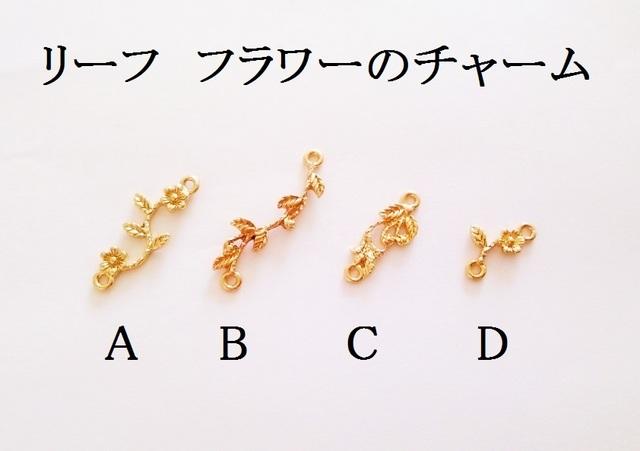 【B】リーフ フラワーのチャーム
