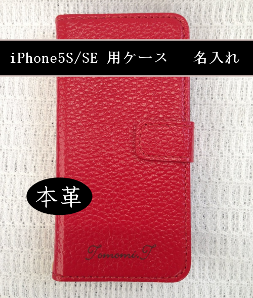 【スマホケース名入れ(3箇所)】iPhone5s/SE 手帳型 本革 赤