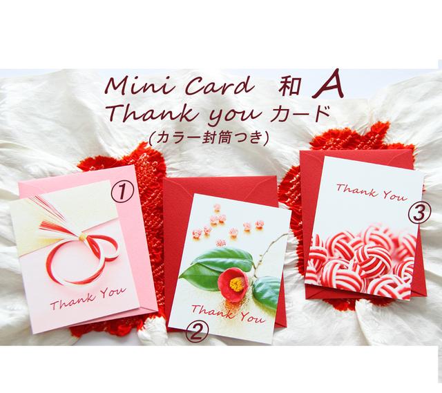 和A ThankYouカード(ミニカード)カラー封筒つき   3組セット