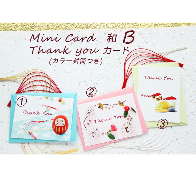 和B ThankYouカード(ミニカード)カラー封筒つき   3組セット