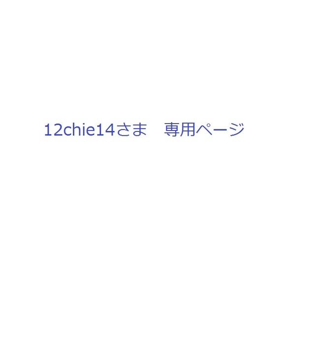 12chie14さま専用