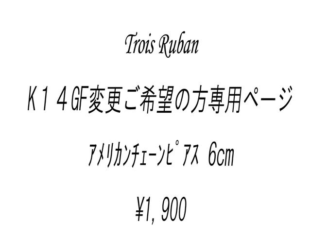 K14gf変更ご希望のお客様専用 アメリカンチェーンピアス 6cm