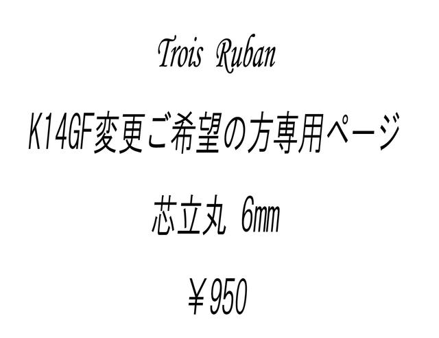 K14gf変更ご希望のお客様専用 芯立丸6mm