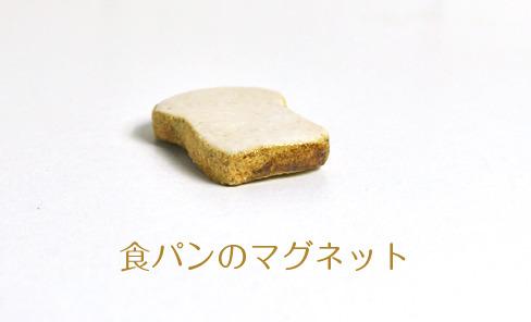 食パンのマグネット
