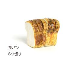 食パンのペーパーウェイト(六つ切り)Sサイズ