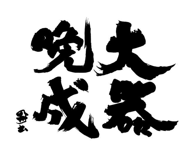 色紙・大器晩成