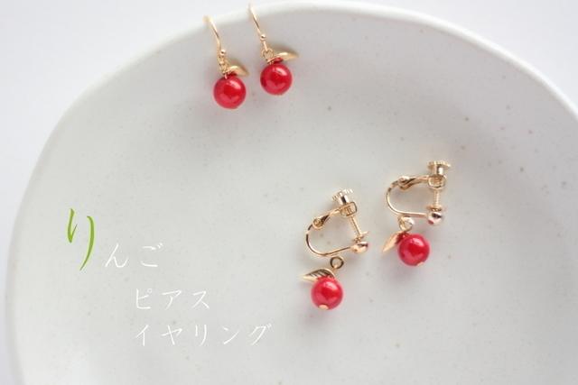 A094 りんご ピアス/イヤリング