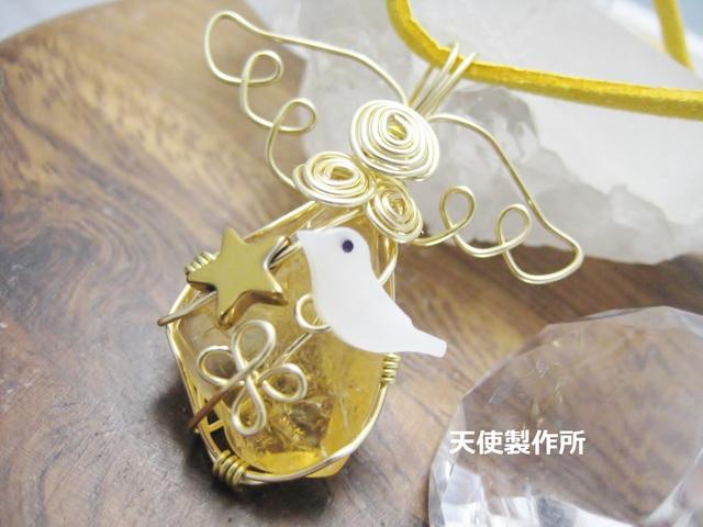 シトリンと小鳥のペンダント(金)