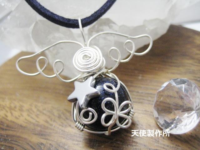 SALE☆ブルーゴールドストーンと星のペンダント