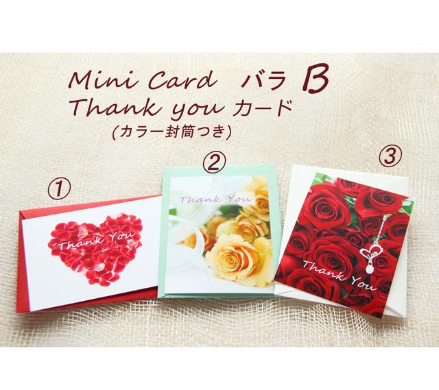 バラB ThankYouカード(ミニカード)カラー封筒つき   3組セット