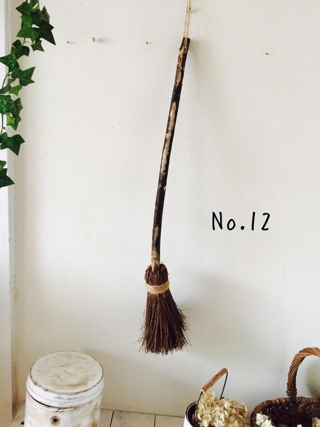 魔法のほうき  No.12
