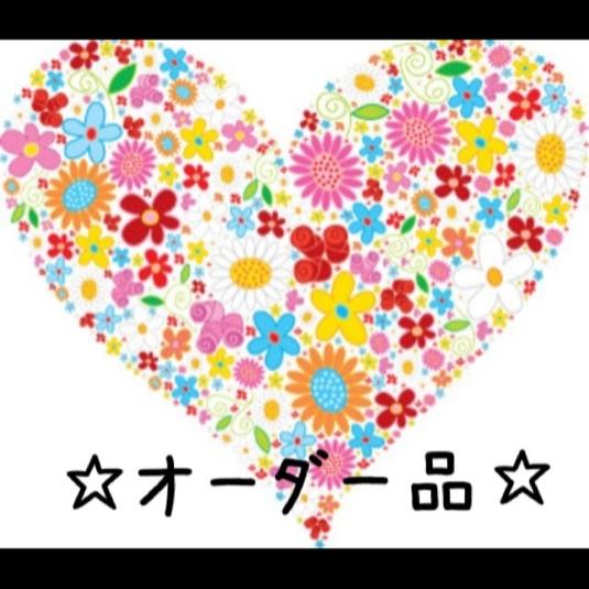 ☆akira123様 専用☆