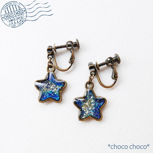 星のイヤリング