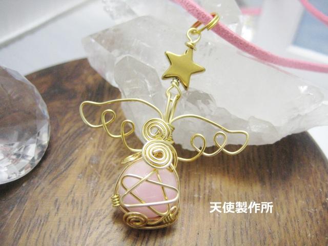 ピンクホワイトジェードと星の五芒星ペンダント(金)