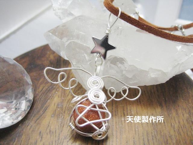 茶金石と星の五芒星ペンダント