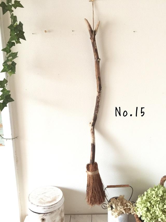 魔法のほうき  No.15